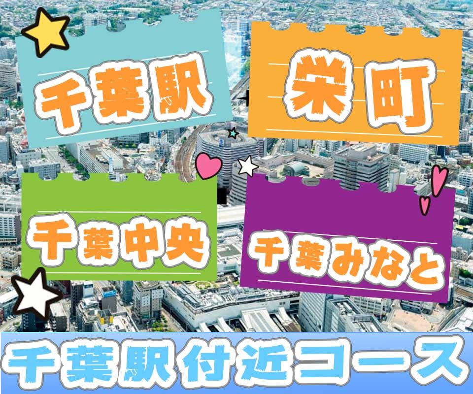 千葉駅コース