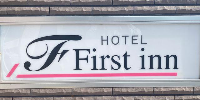 ホテルファーストイン